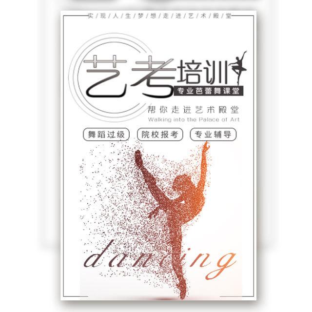 艺考培训班招生宣传少儿舞蹈培训班招生芭蕾舞拉丁舞