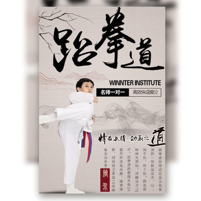 跆拳道培训班招生宣传跆拳道馆开业宣传武术培训班