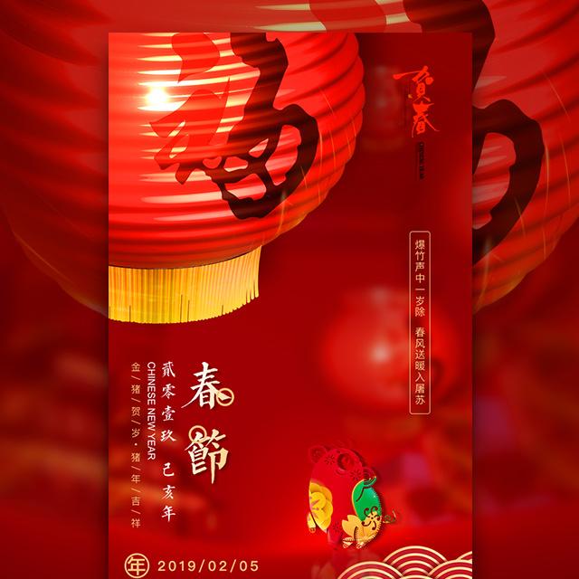 喜庆中国红春节语音拜年祝福贺卡高端大气新春祝福