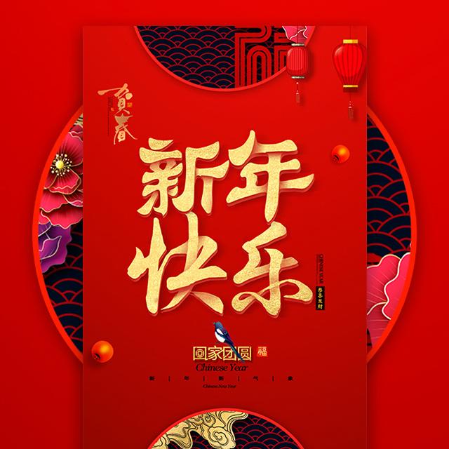 红色大气新年快乐企业祝福企业宣传新年祝福