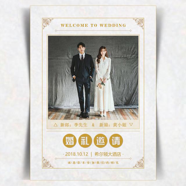 唯美轻奢婚礼请帖结婚请柬结婚相册