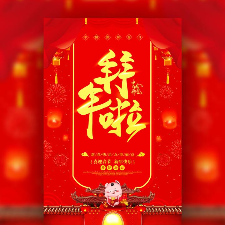 长页面企业春节拜年新年贺卡