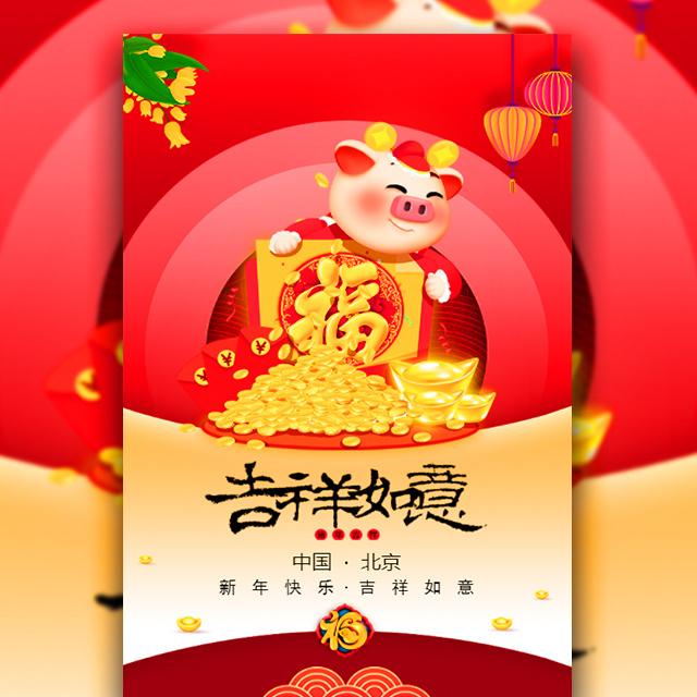 恭喜发财猪年吉祥企业祝福时尚宣传
