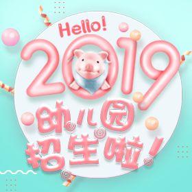 超可爱幼儿园2019招生宣传新年祝福