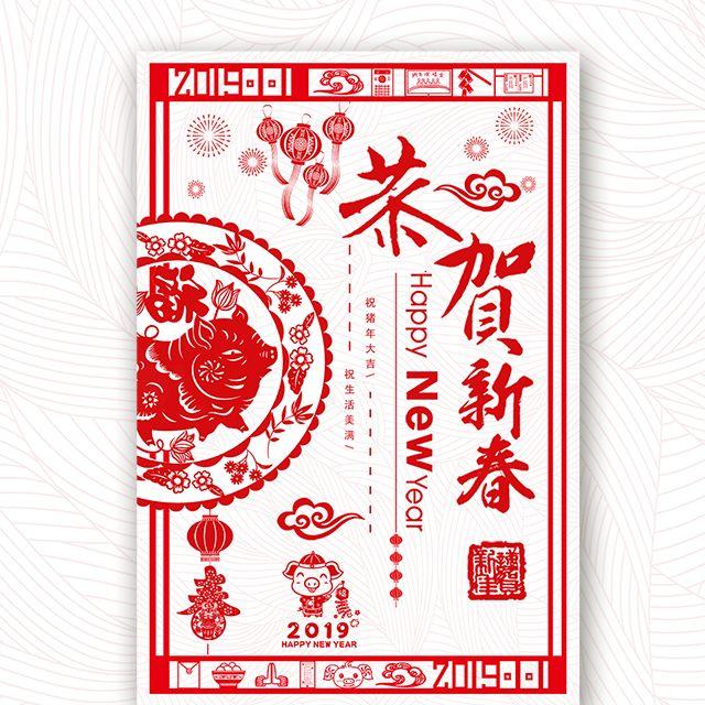 剪纸风2019恭贺新春新年企业祝福贺卡春节拜年