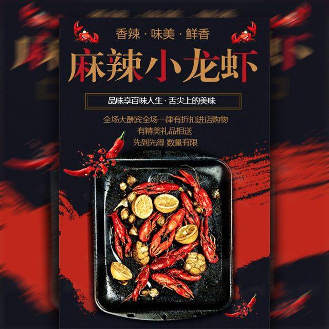 餐饮美食麻辣小龙虾时尚简约风格