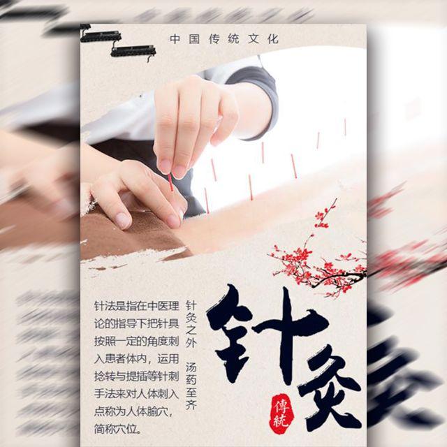 中医针灸宣传简约国风风格