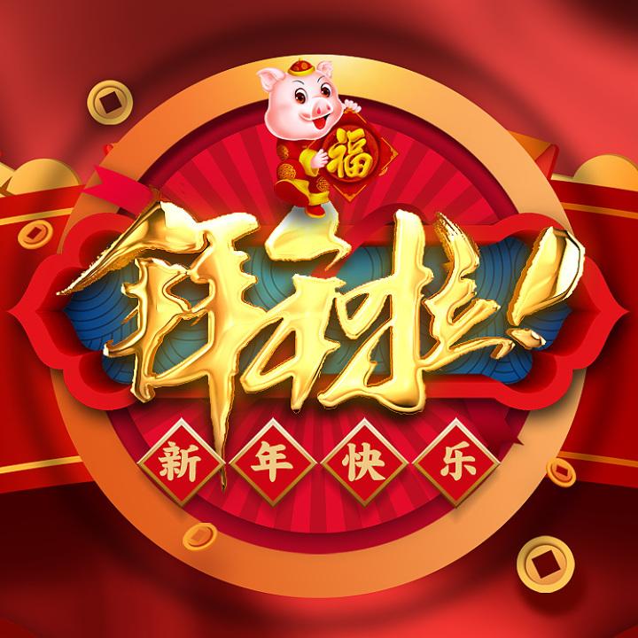 快闪春节除夕拜年新年祝福企业祝福贺卡