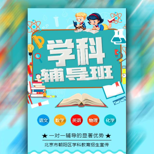 快闪教育寒假班招生宣传时尚卡通