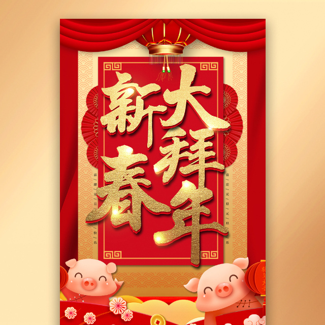 春节企业祝福贺卡除夕拜年祝福客户祝福合作商新年好