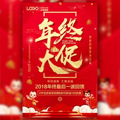 红金年终大促新年促销家电促销商超促销活动宣传