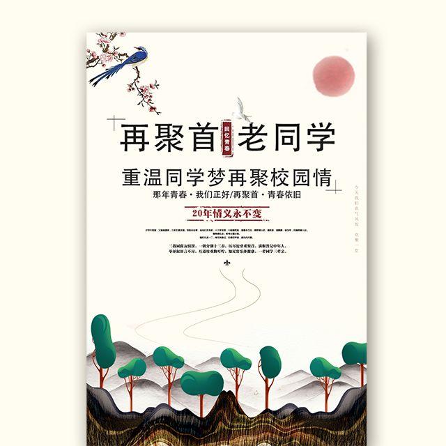 重温同学梦老同学聚会同学会邀请函春节聚会同学录
