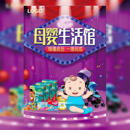喜庆新年春节年货节母婴玩具奶粉尿片童装年货促销