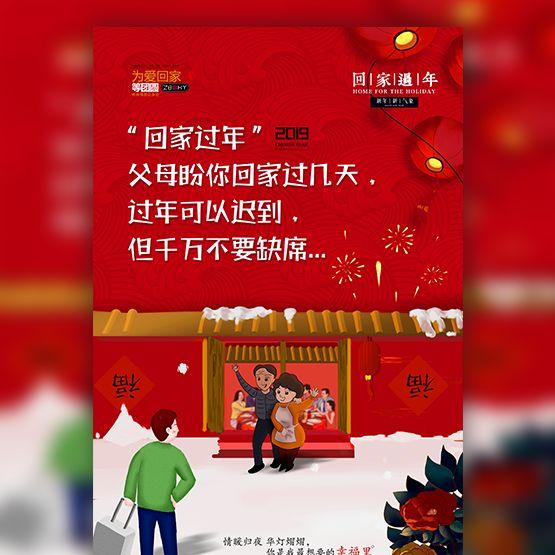 个人抒情红色喜庆回家过年系列新年祝福春节拜年