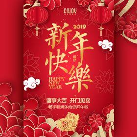 2019猪年春节高端祝福贺卡企业个人通用