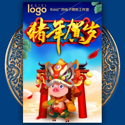 春节拜年除夕新年企业祝福贺卡