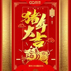 2019春节猪年大吉除夕个人公司企业新年拜年祝福贺卡