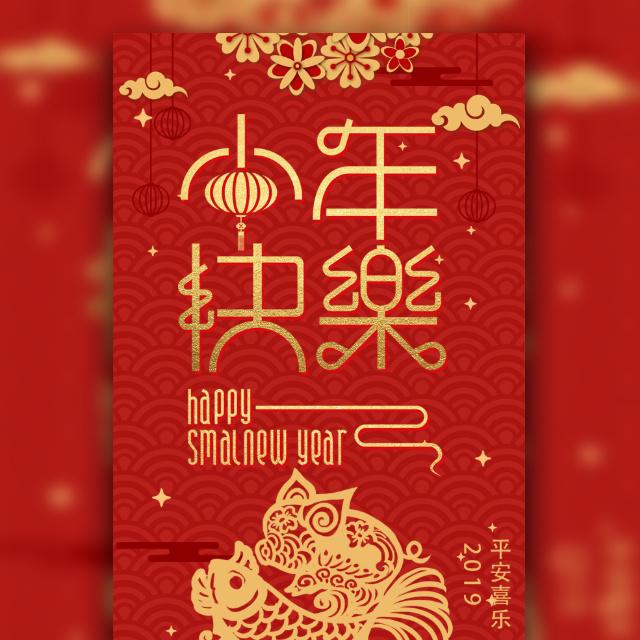 小年语音祝福新年祝福贺卡个人祝福贺卡