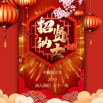 春节企业拜年祝福招聘2019猪年春招