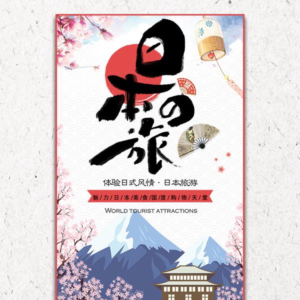 日本旅游宣传樱花节旅行社推广