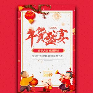 春节优惠年货促销宣传