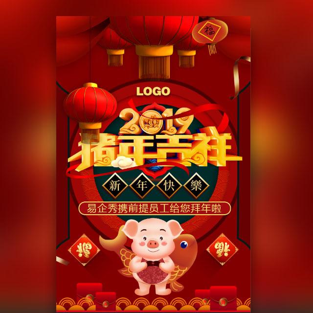 一镜到底创意灯笼2019猪年吉祥新年祝福贺卡拜年贺卡