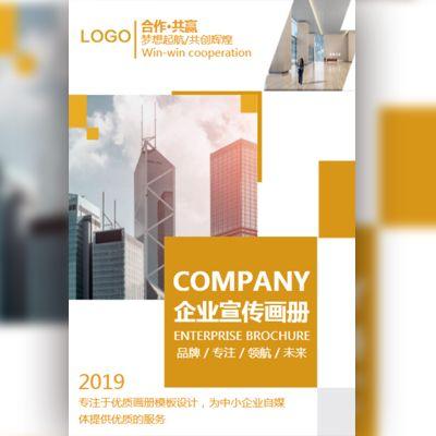 简约商务风企业宣传公司介绍宣传画册公司简介