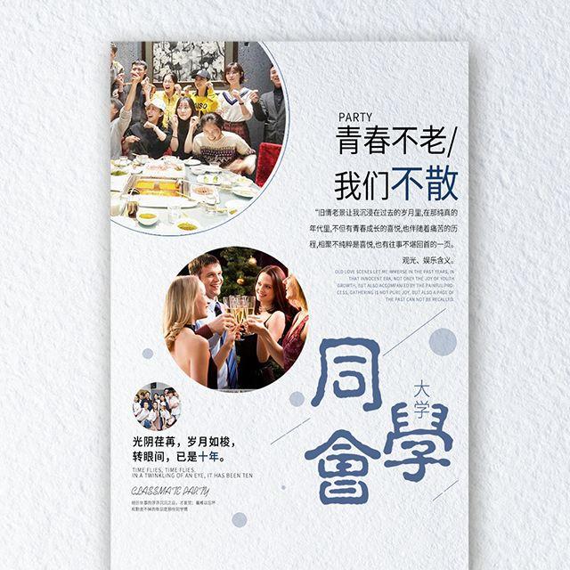 青春不老我们不散老同学聚会同学会邀请函春节聚会