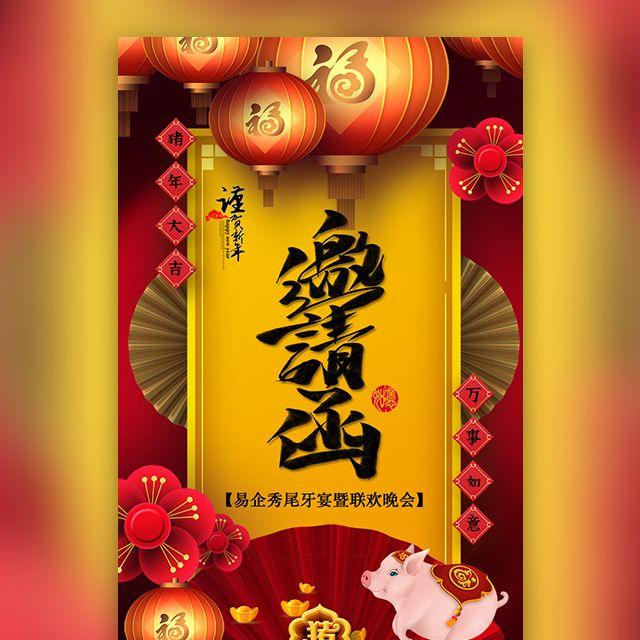 高端大气2019年终尾牙宴邀请函晚会企业春节新年活动