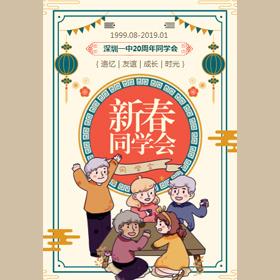 新春同学会邀请春节同学聚会相册朋友聚会相册