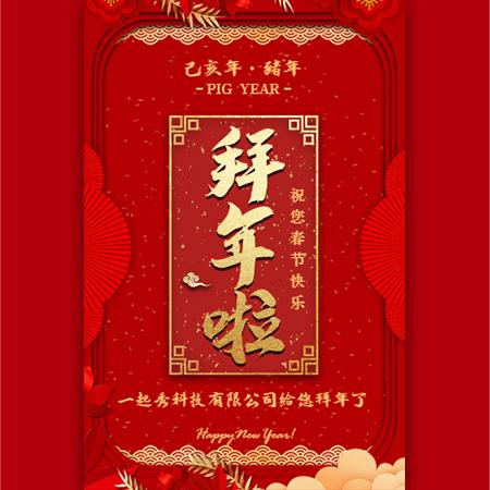 企业个人通用春节拜年贺卡