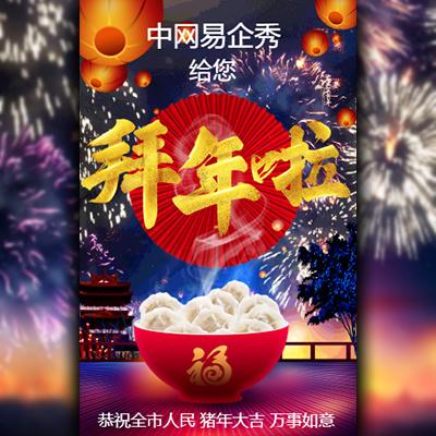低调通用企业春节拜年祝福2019招聘