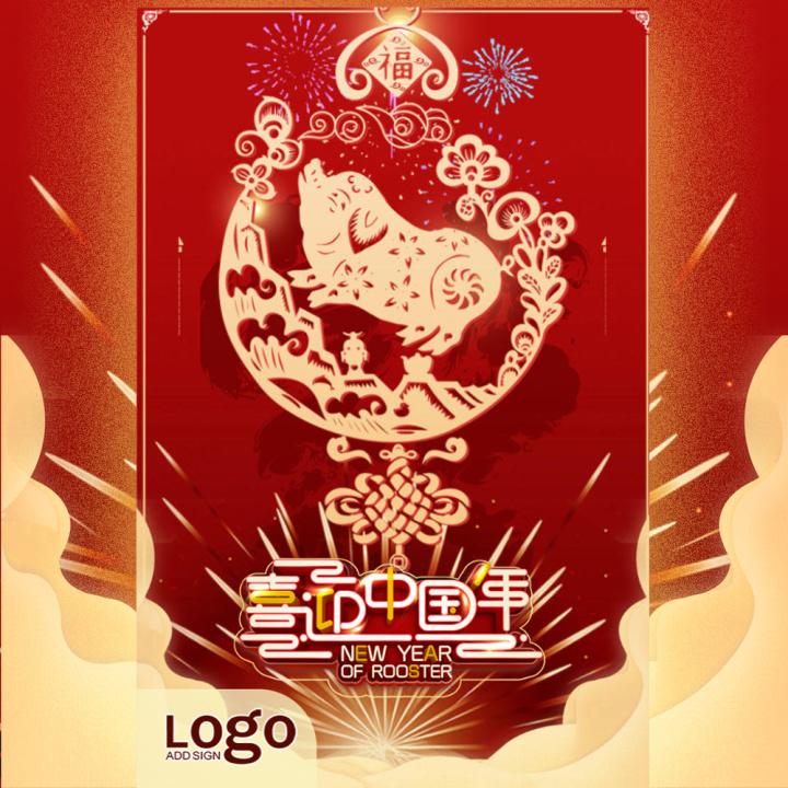 中国剪纸风2019新年企事业放假通知祝福贺卡