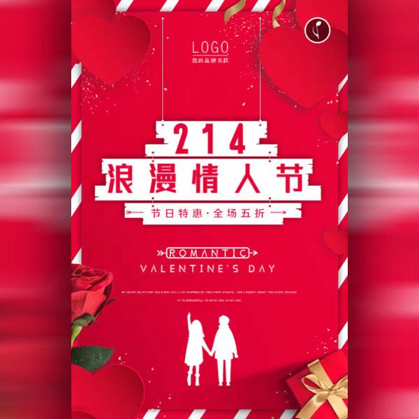 214浪漫情人节商城店铺服饰零食化妆品礼品产品促销