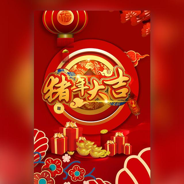 2019喜气红色年货新春促销