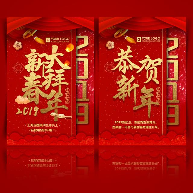 2019高端通用新年春节企业祝福拜年贺卡