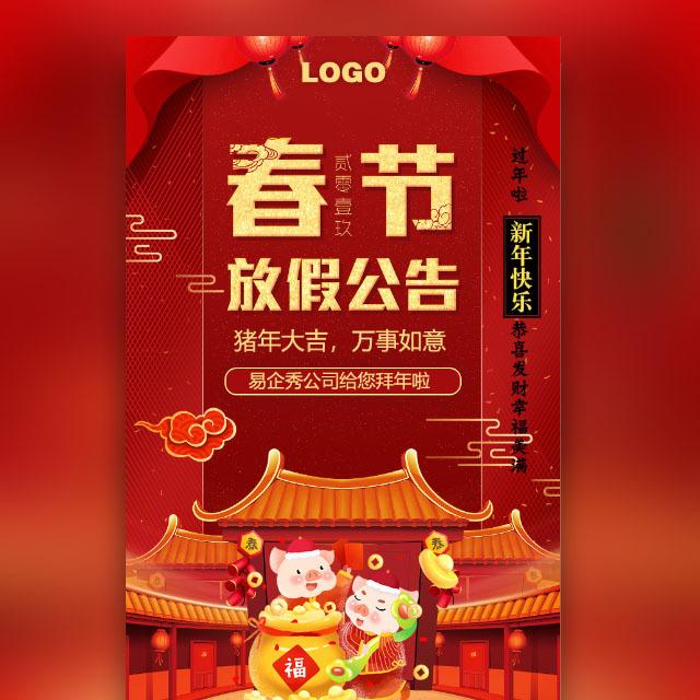 高端喜庆2019猪年企业春节放假通知新年祝福贺卡宣传