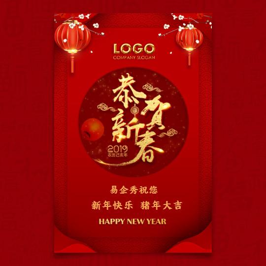 2019春节祝福新年拜年企业祝福贺卡