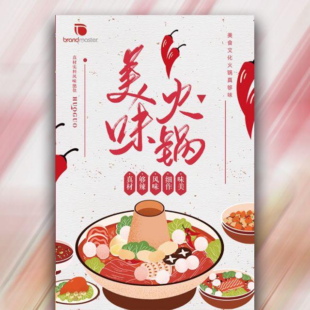 美味火锅香辣鲜新店活动宣传