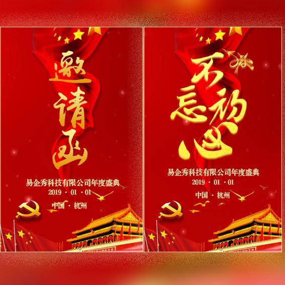 快闪红色党政晚会邀请函新年祝福会议邀请