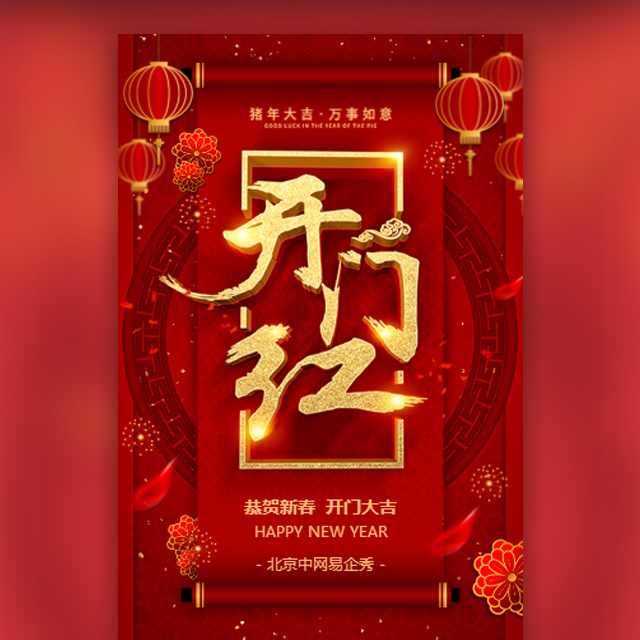 开门红企业宣传新年开门红开年开工大吉开业开张