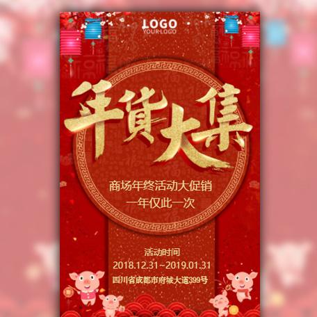 大红色喜庆新年大促销年货大集