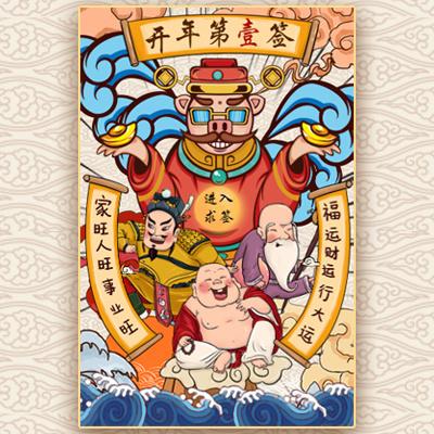 摇一摇开年第一灵签创意春节新年企业祝福活动促销