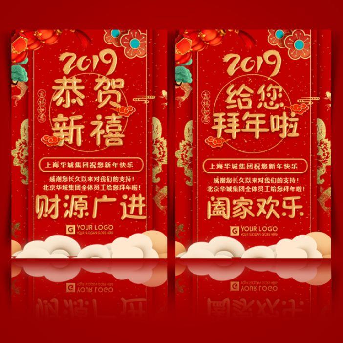 创意高端喜庆春节祝福拜年贺卡