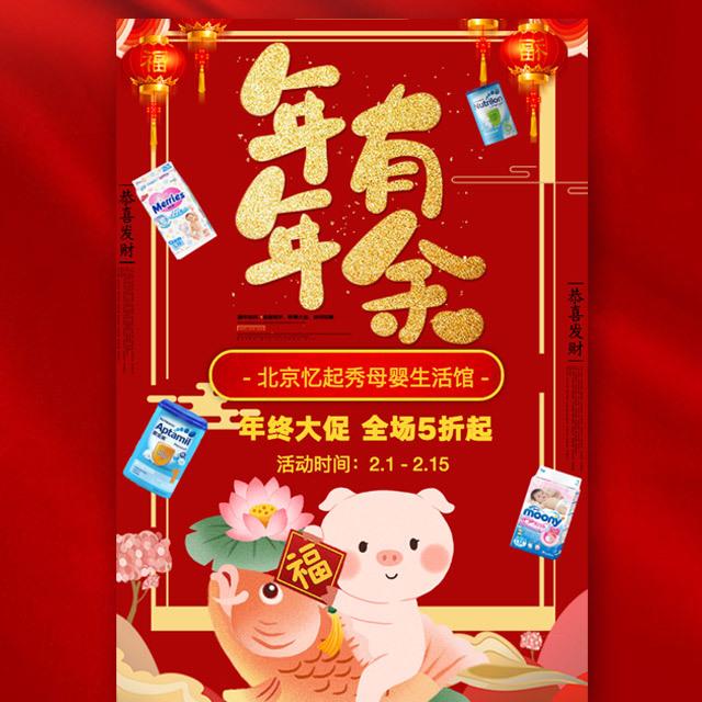 年货节春节新年母婴用品活动促销母婴实体店微商