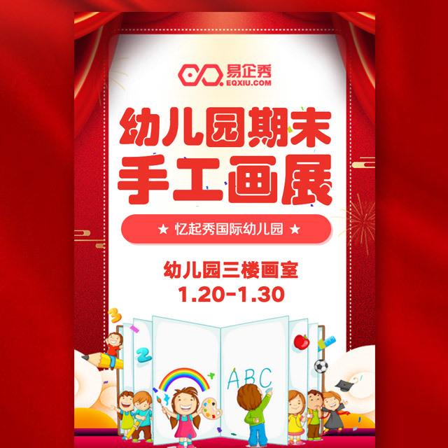 幼儿园新年春节期末手工展绘画展相册手工绘画汇报
