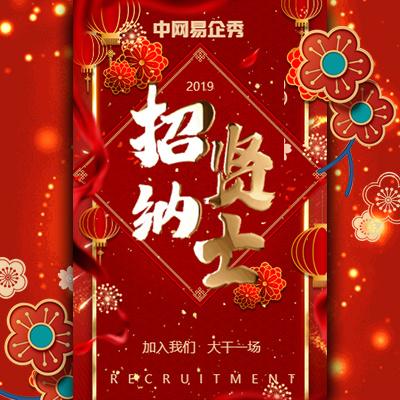 喜庆春节拜年招聘