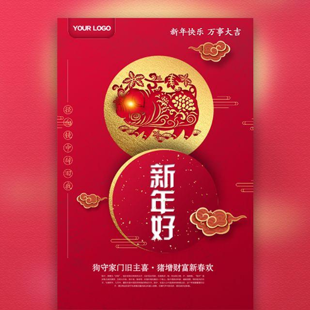 语音视频动态春节企业祝福