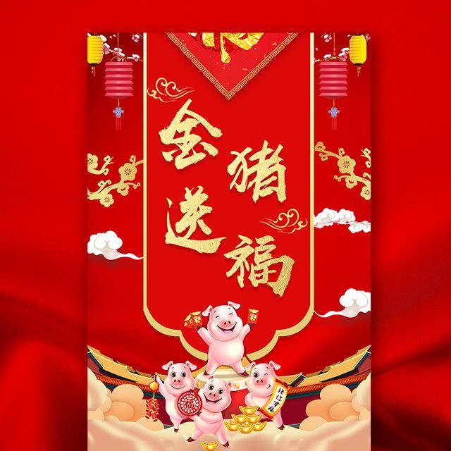 创意金猪送福贺卡企业祝福个人新年祝福小年夜祝福