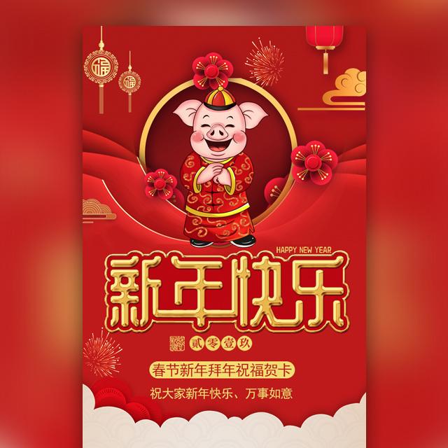2019年春节祝福新年拜年公司企业政府机关银行单位